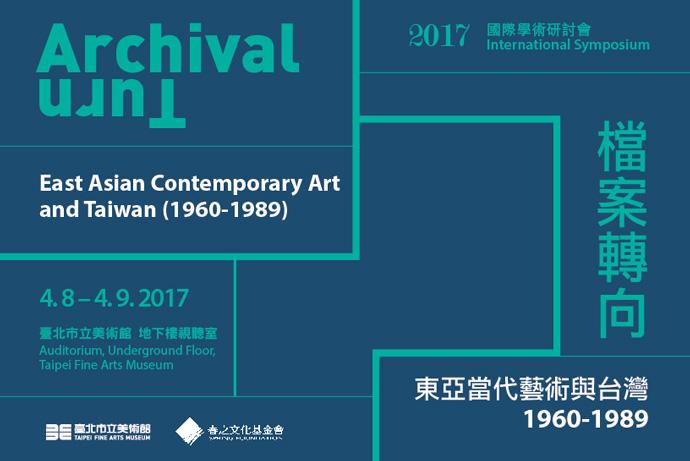 https://www.tfam.museum/File/Event%5cImage%5c2290%5c20170316101055397413.jpg的圖說