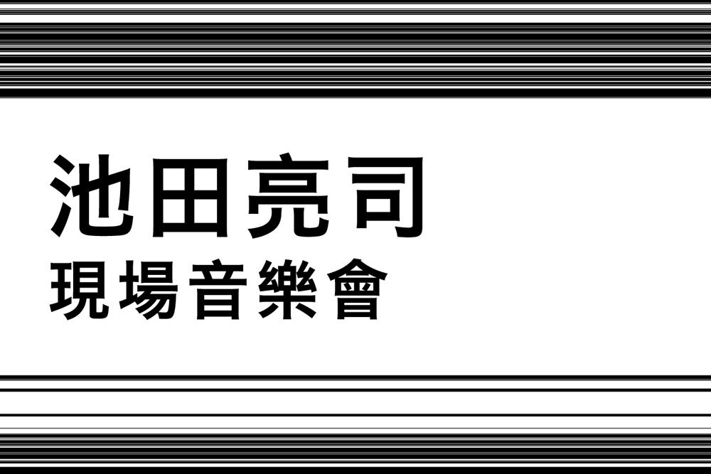 https://www.tfam.museum/File/Event%5cImage%5c2802%5c20190730100837814664.png的圖說