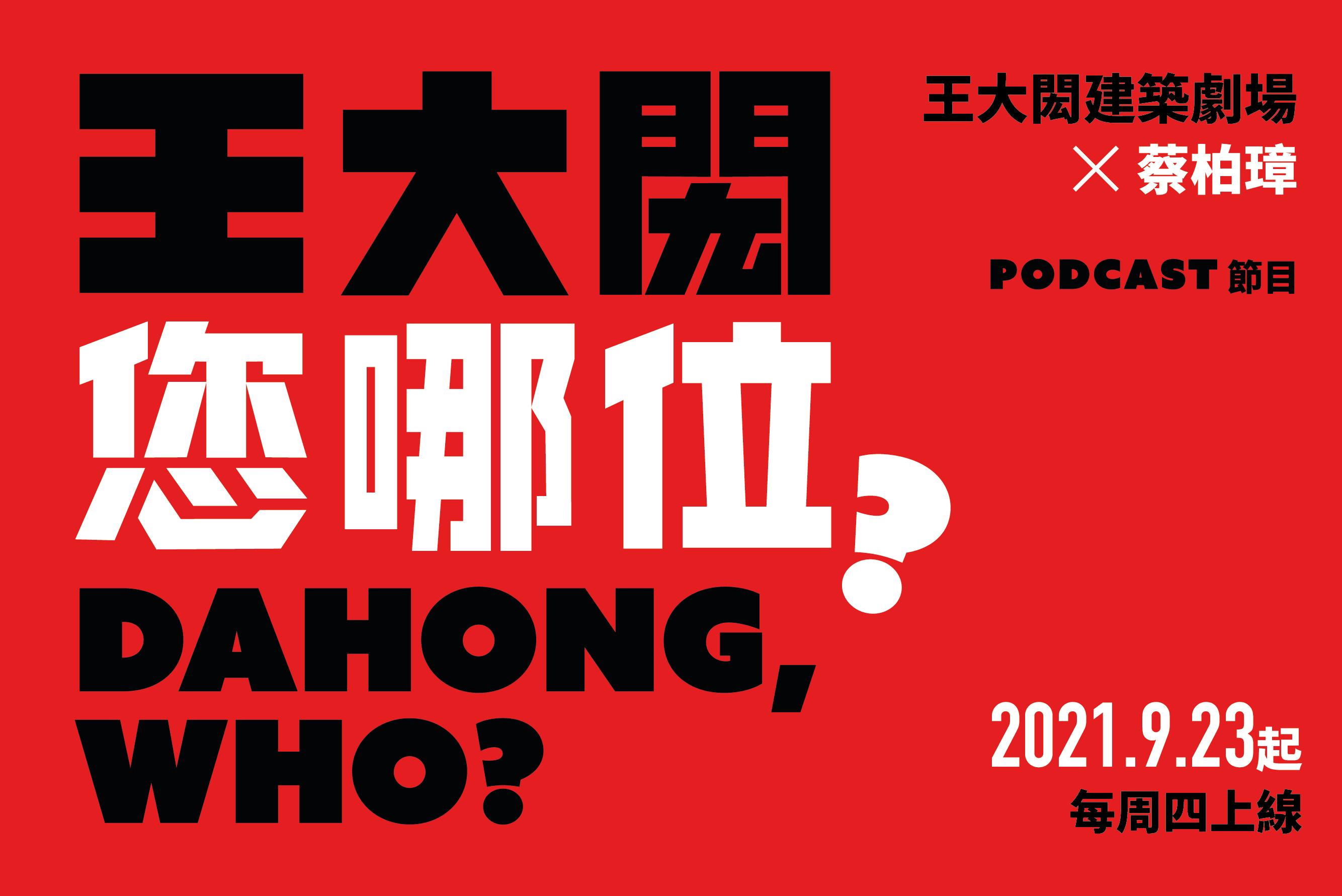 2021「王大閎建築劇場」PODCAST聲音節目 的圖說