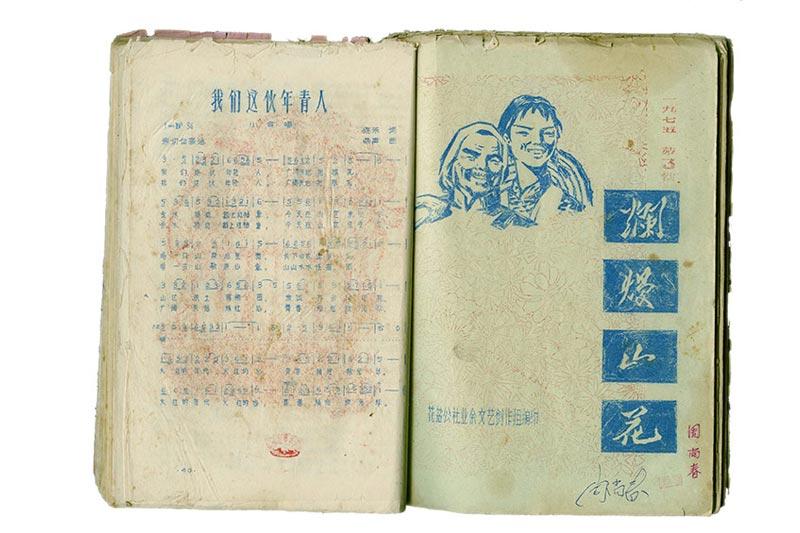 徐冰  | 爛熳山花 油墨、紙, 1975-1976,  約27 × 19.5 公分 的圖說