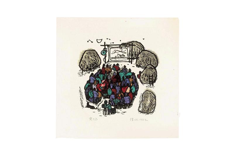 徐冰  | 碎玉集 木刻版畫, 1977-1983 的圖說