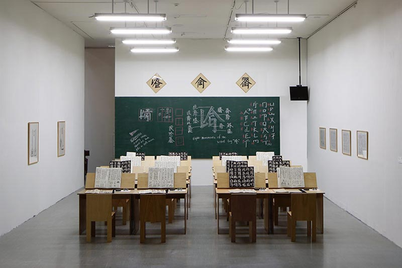 徐冰  | 新英文輸入法入門 綜合媒材裝置,1995-1998,  臺北市立美術館收藏, 北美館展出 的圖說