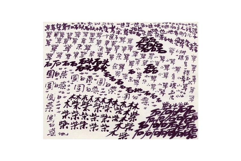 徐冰  | 文字寫生素描 墨、紙, 1999, 21.4 × 28 公分 的圖說