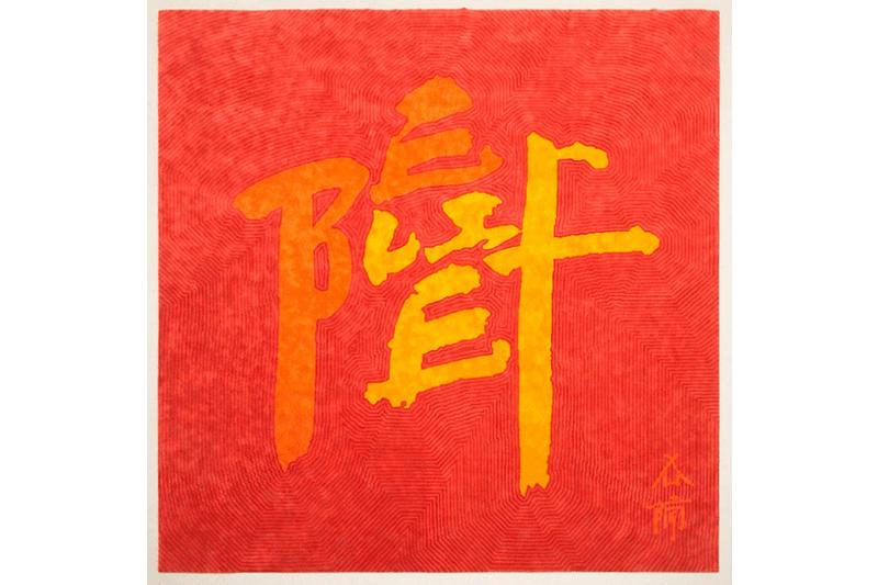 徐冰  | 魔毯 粗羊毛手工地毯, 595 × 595 公分 (3), 2006,  Jing & Kai 機構收藏 的圖說