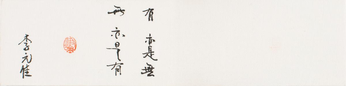 李元佳  | 無題 (有亦是無 無亦是有) 水墨、紙本, 1965 6 x 69 cm 私人收藏 的圖說