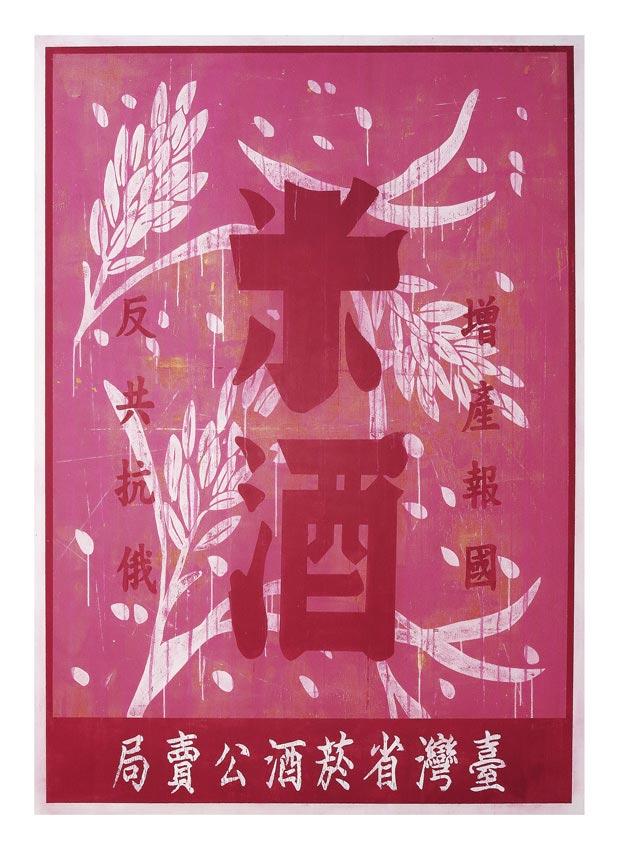 梅丁衍    台灣之光 壓克力顏料、畫布, 2013 199x138 cm 藝術家自藏
