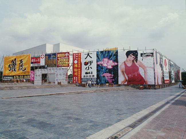 1998台北雙年展:欲望場域