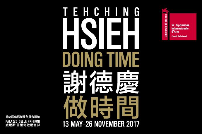 謝德慶  | 第57屆威尼斯雙年展台灣館
