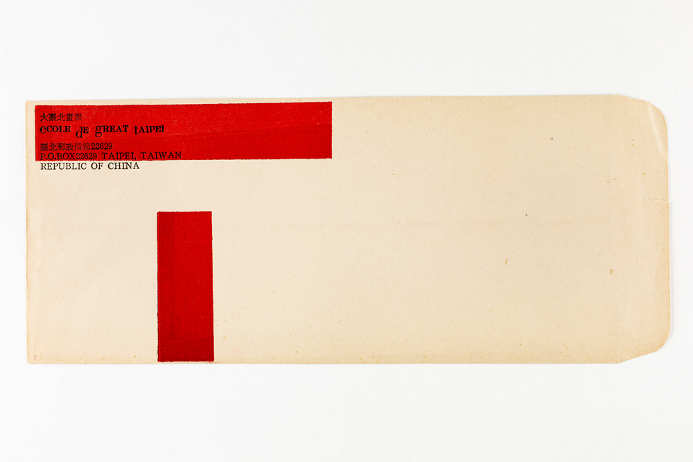 Huang Hua-Cheng  | Invitation envelope for The 1966 École de Great Taipei Autumn Exhibition  1966