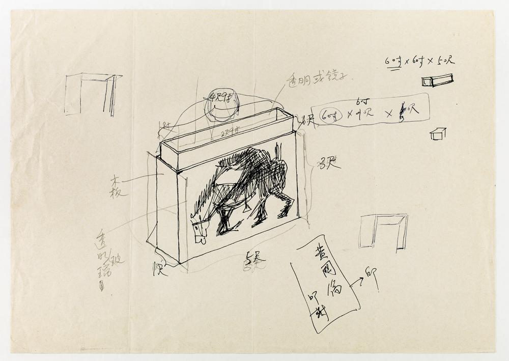 Huang Hua-Cheng  | Sketch of Memorial Service   1996