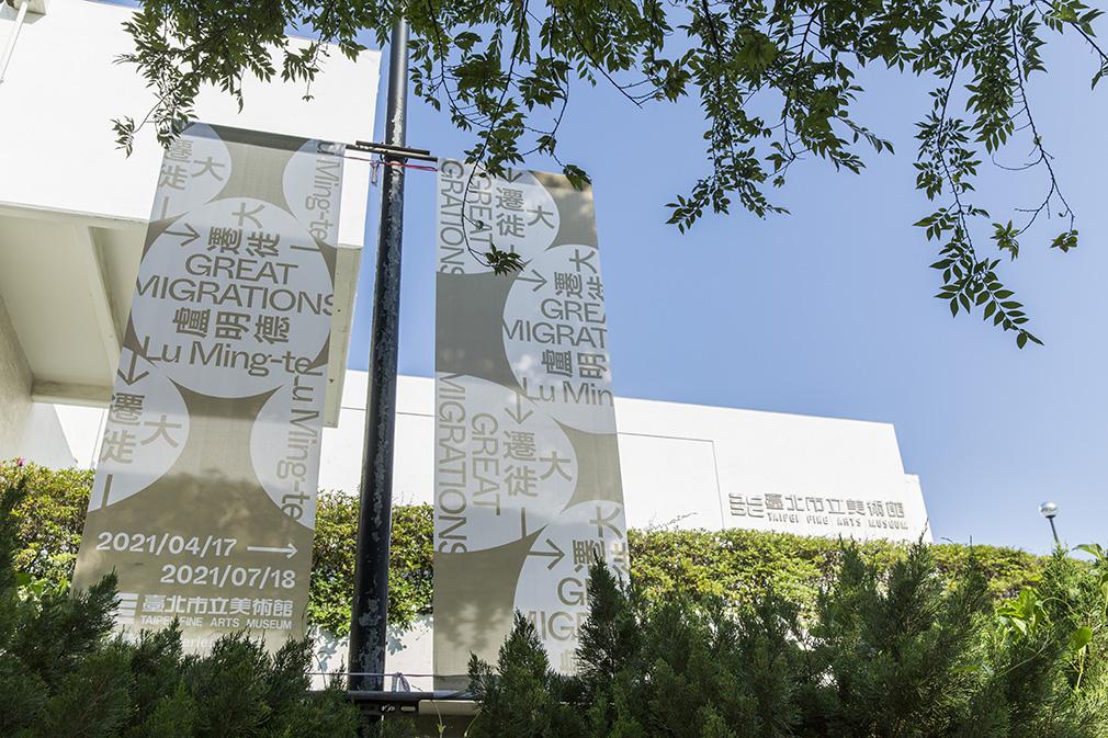 大遷徙:盧明德    ©臺北市立美術館 的圖說