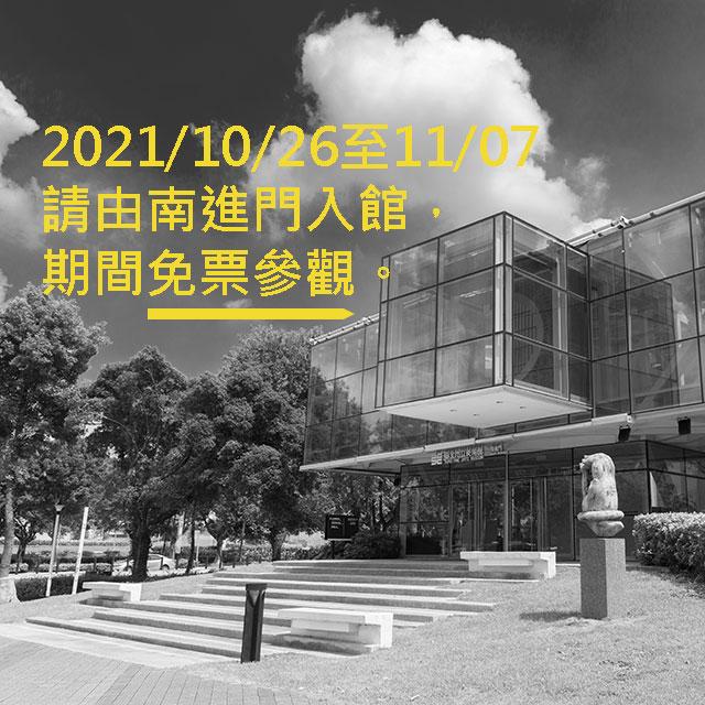 北美館正門於2021/10/26至11/07關閉,請由南進門入館,期間開放免票參觀。 的圖片