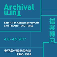 東亞當代藝術與台灣