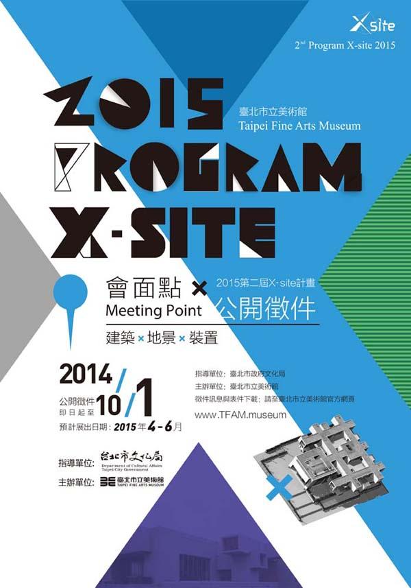 2015X-site計畫公開徵件