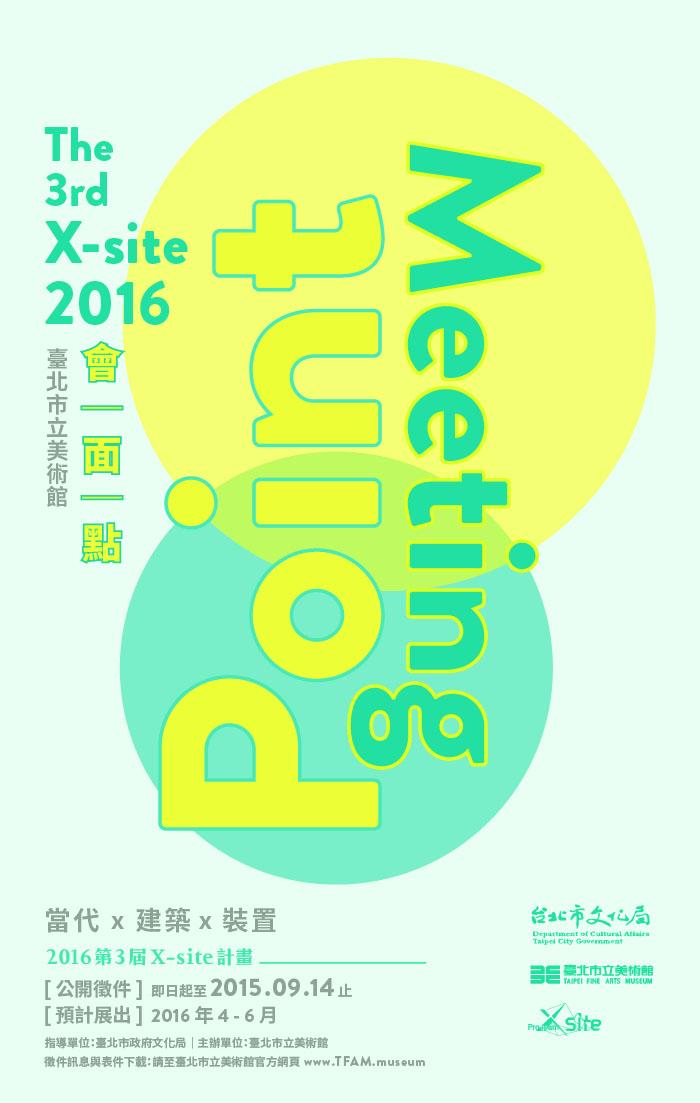 2016X-site計畫公開徵件