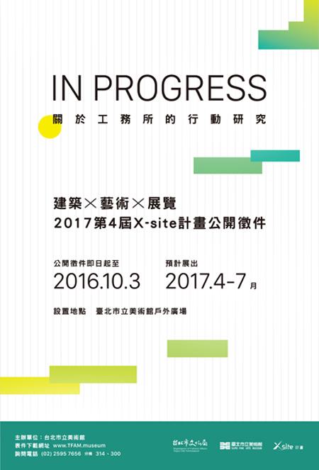 2017X-site計畫公開徵件