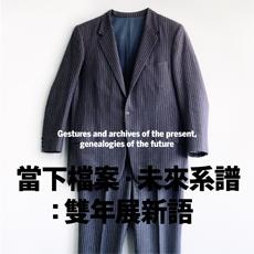 2016台北雙年展論壇