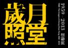 歲月/照堂:1959-2013影像展